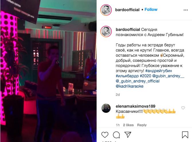 "Андрей Губин спел на публике. Фото instagram.com, ""Metro"""