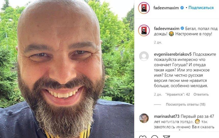 Максим Фадеев. Фото instagram.com/fadeevmaxim.