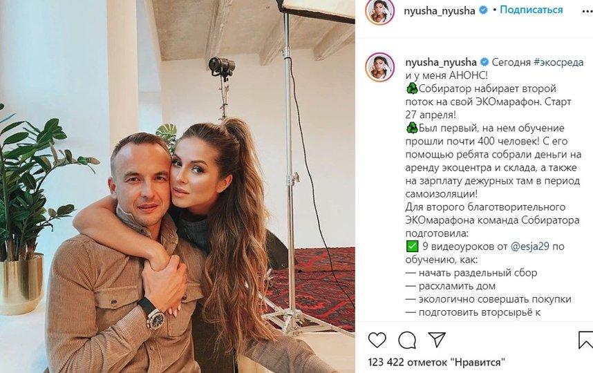 Нюша с мужем. Фото instagram.com/nyusha_nyusha/.