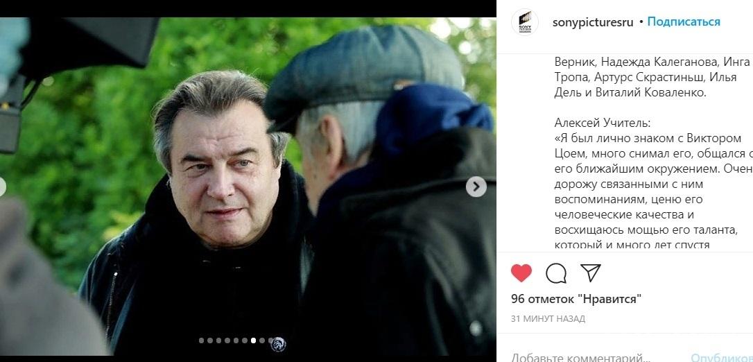 """Фильм Алексея Учителя """"Цой"""" скоро выйдет в прокат. Фото instagram.com/sonypicturesru/."""