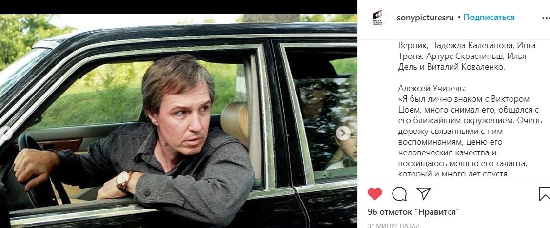 в фильме снялся Игорь Верник. Фото instagram.com/sonypicturesru/.