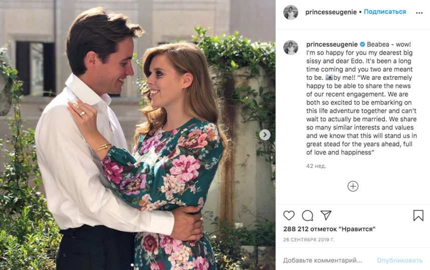 Принцесса Беатрис и Эдоардо Мапелли-Моцци (фото после помолвки). Фото скриншот https://www.instagram.com/princesseugenie/