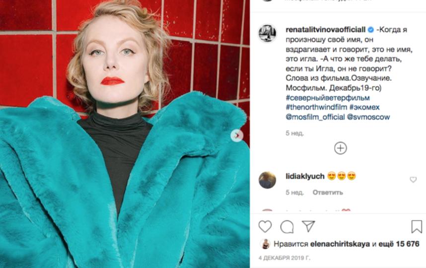 Рената Литвинова. Фото Instagram @renatalitvinovaofficiall