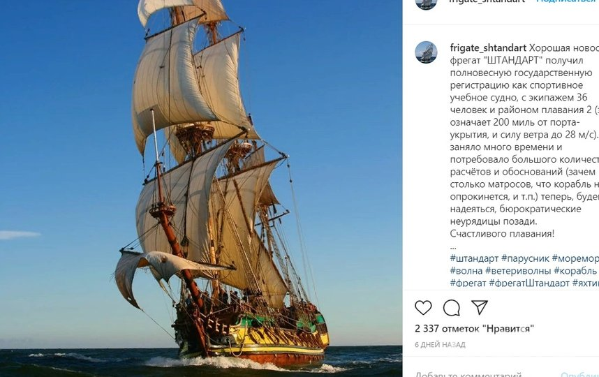 "Фрегат ""Штандарт"". Фото instagram.com/frigate_shtandart/."