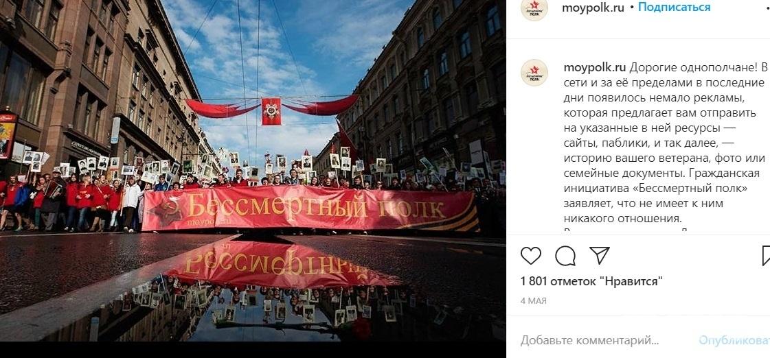 """В этом году из-за вируса акция """"Бессмертный полк"""" 9 мая прошла в онлайн-формате. Фото instagram.com/moypolk.ru/."""