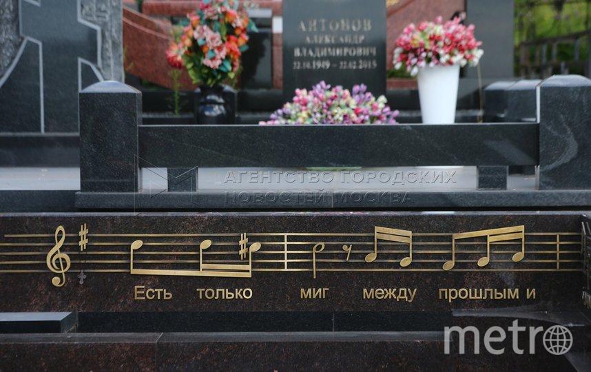 """Строчка из песни теперь увековечена на памятнике. Фото АГН """"Москва""""/ Сергей Ведяшкин"""