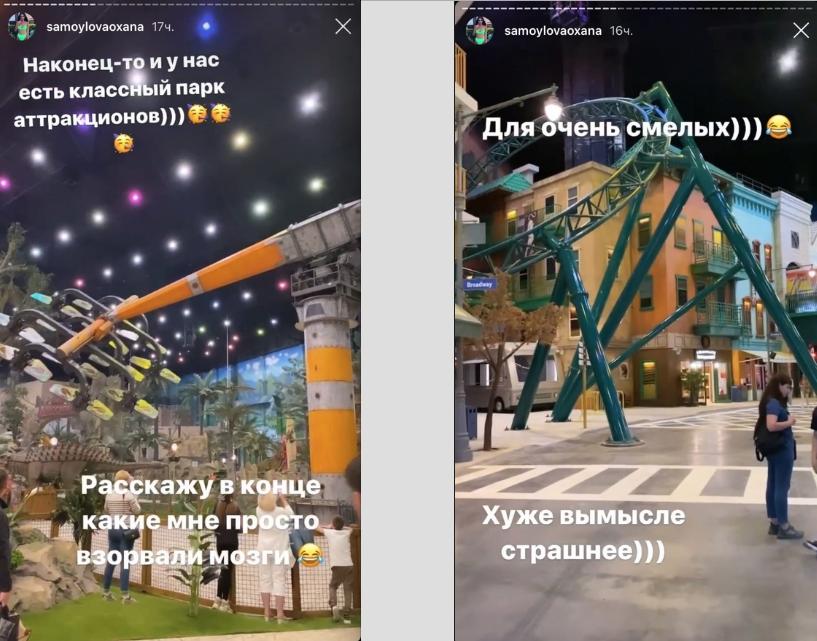 """Оксана Самойлова делилась с подписчиками своими впечатлениями. Фото Скриншот Instagram: @samoylovaoxana, """"Metro"""""""
