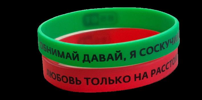 """Зелёные браслеты приглашают: """"Обнимай давай, я соскучился"""". А красные предупреждают: """"Любовь только на расстоянии"""". Фото """"Metro"""""""