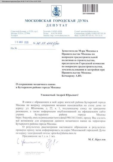 Обращение депутата Максима Круглова. Фото предоставлено героями материала