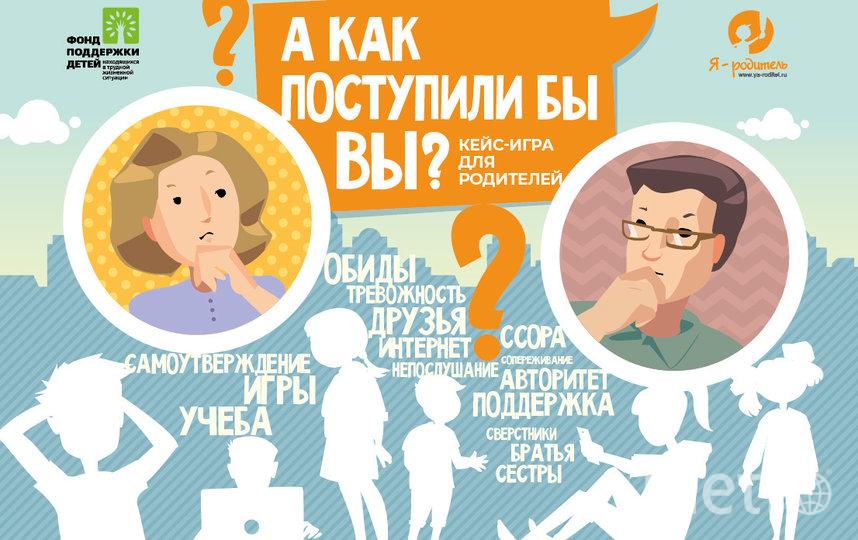 Кейс-игра призвана продемонстрировать, как родители своими словами и привычными действиями влияют на формирование личности и характера ребенка. Фото предоставлено Фондом поддержки детей, находящихся в трудной жизненной ситуации