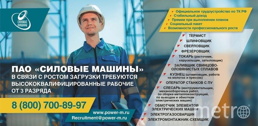 """ЛМЗ ПАО """"Силовые машины""""."""