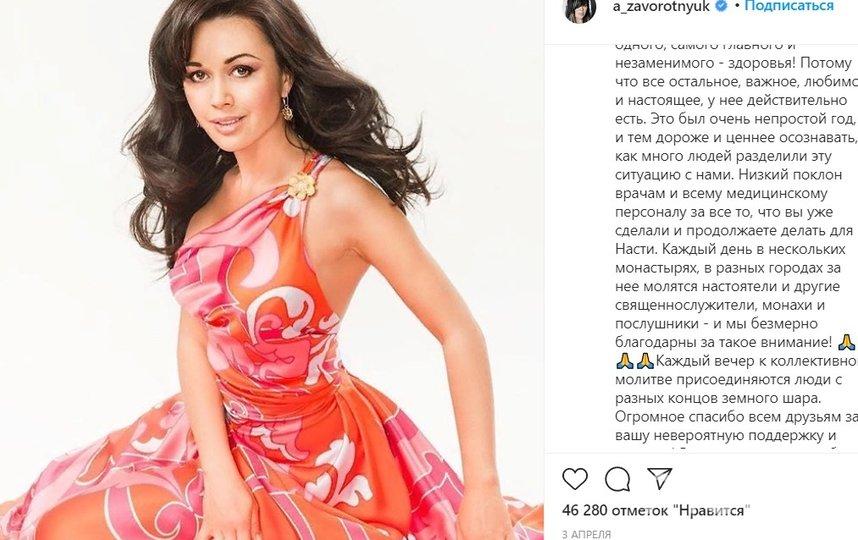 Анастасия Заворотнюк. Фото instagram.com/a_zavorotnyuk/.