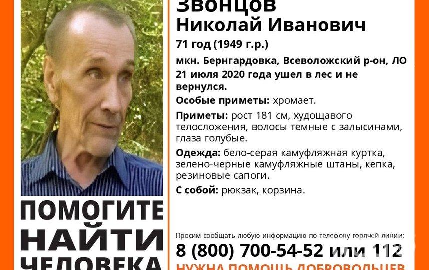 """Просьба помочь, если вы что-то знаете о мужчине. Фото """"Metro"""""""