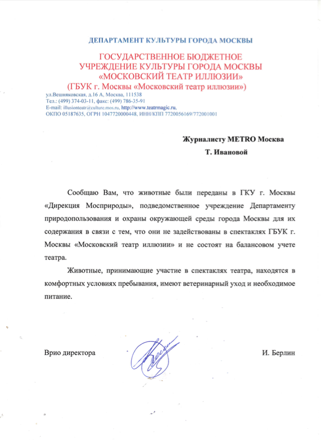 """Официальный ответ театра, который был подготовлен на наш запрос в департамент культуры Москвы. Фото """"Metro"""""""