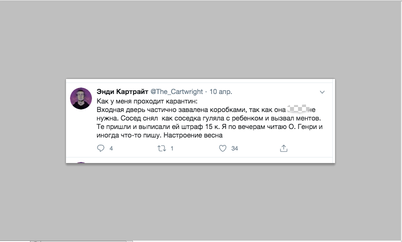 "Пост Энди Картрайта. Фото https://twitter.com/The_Cartwright, ""Metro"""