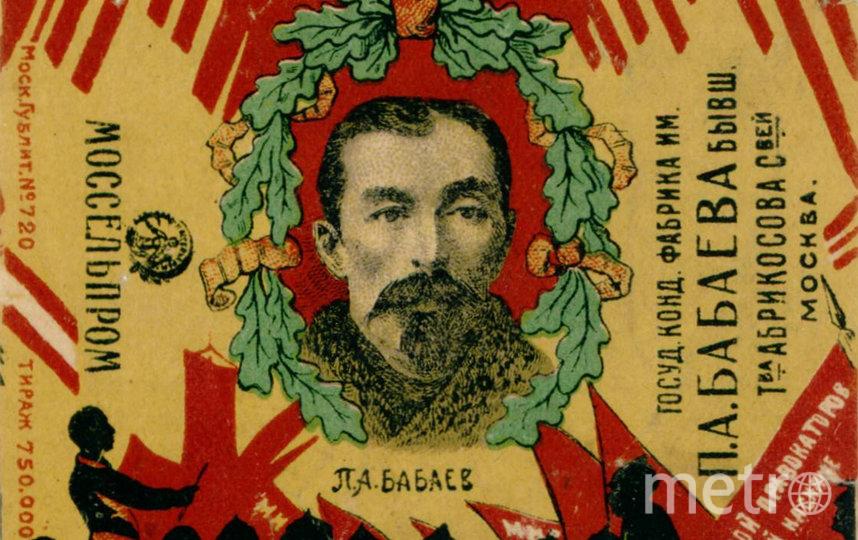 """""""Карамель Бабаева"""". Фото предоставлено библиотекой им. Н. А. Некрасова"""