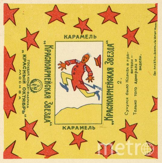 """Карамель """"Красноармейская звезда"""". Фото предоставлено библиотекой им. Н. А. Некрасова"""