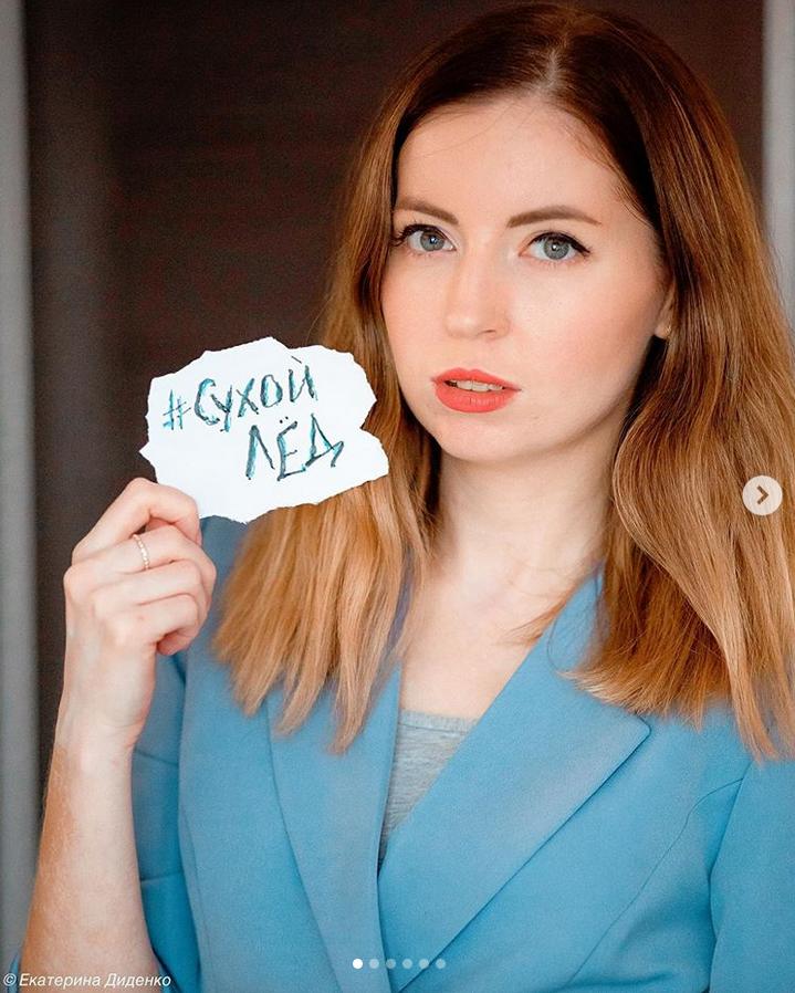 Екатерина Диденко. Фото Instagram @didenko.katerina