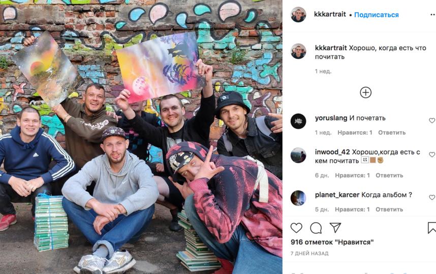 Рэпер Энди Картрайт с друзьями. Фото Instagram @kkkartrait