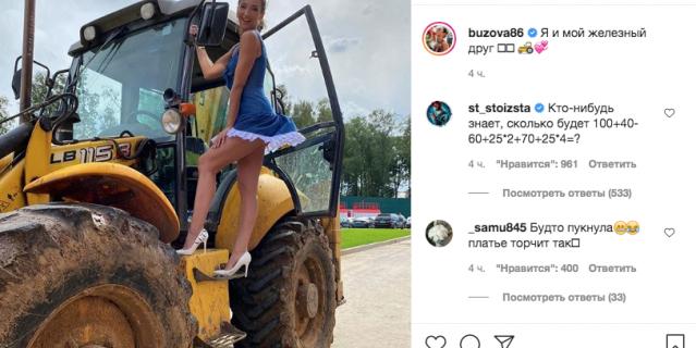 Новый пост Ольги Бузовой.