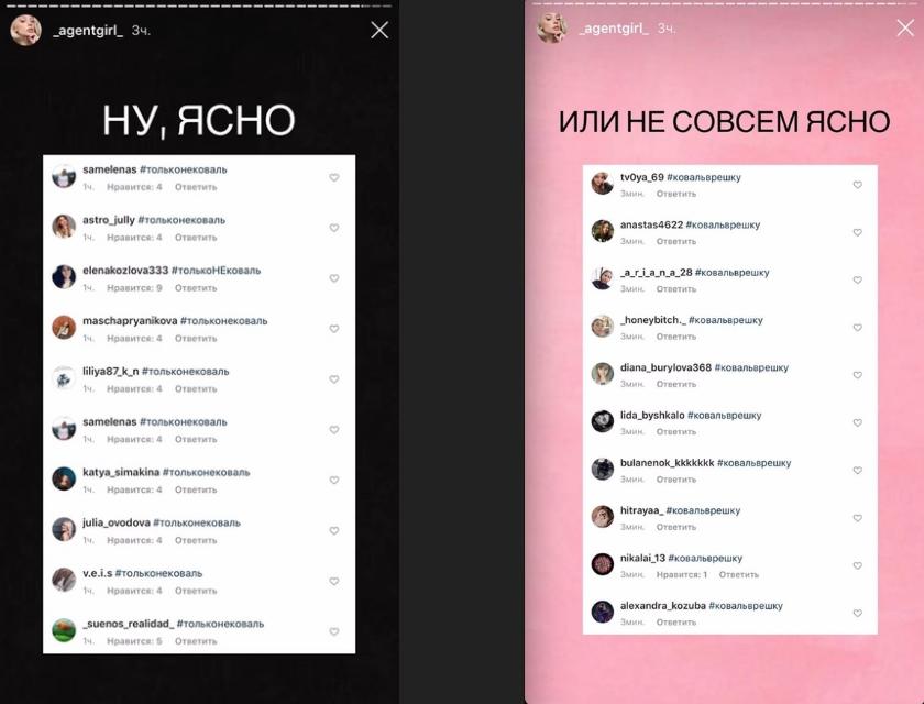 """Скриншот Instagram-историй Анастасии Ивлеевой. Фото Скриншот Instagram: @_agentgirl_, """"Metro"""""""