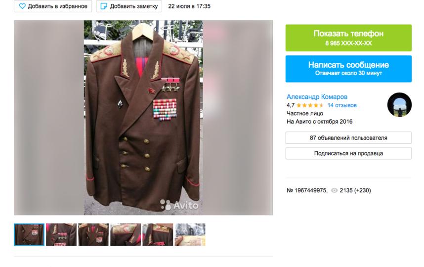 То самое объявление о продаже кителя и брюк. Фото скриншот: avito