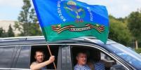 В Москве десантники празднуют День ВДВ: фото