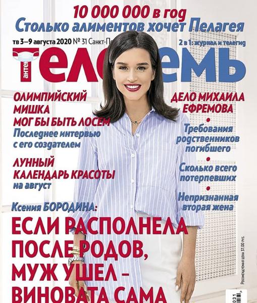 "Скандальная обложка журнала. Фото Скриншот Instagram: @telesem_spb, ""Metro"""