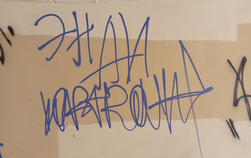 """""""Стена памяти"""". Фото Святослав Акимов, """"Metro"""""""