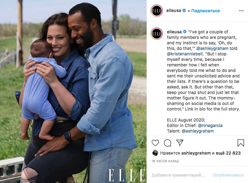 Снимки Эшли, её мужа и их сына появились в свежем диджитал-выпуске журнала Elle. Фото скриншот: instagram.com/elleusa/