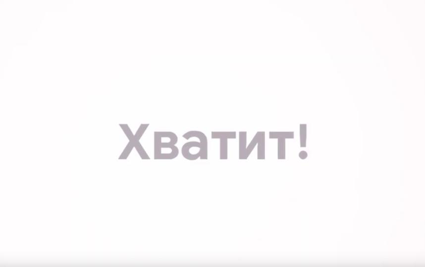 """Кадр из трейлера документального сериала """"Хватит!"""" Фото Скриншот Youtube"""