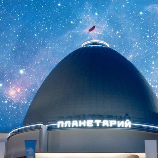 Московский планетарий открылся после карантина. Фото скриншот Instagram @planetarium_moscow