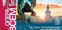В Петербурге под открытым небом пройдет фестиваль