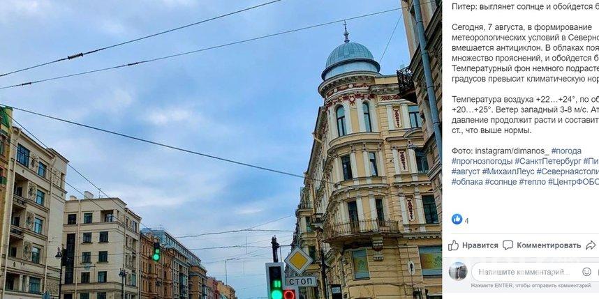 В Петербурге выглянет солнце и обойдется без дождей