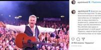 Агутин отменил выступление концерте в Белоруссии перед выборами
