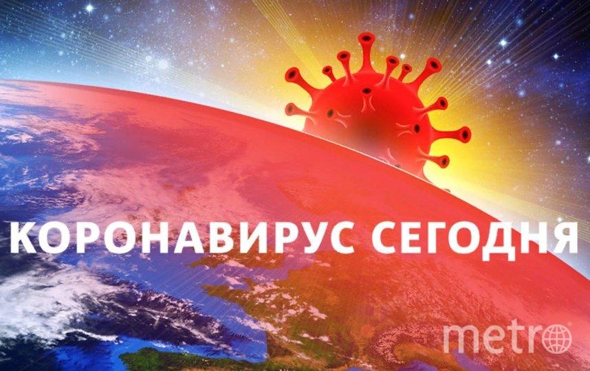 """Число заболевших в России - новые данные. Фото Metro., """"Metro"""""""