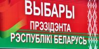 Выборы президента Белорусии: появились данные экзитпола