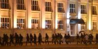 В Минске силовики начали разгон протестующих с применением спецсредств