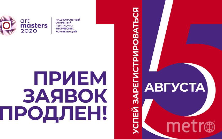 ArtMasters продлевает прием заявок до 15 августа.