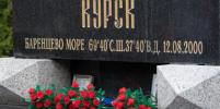 В Петербурге почтили память погибших подводников
