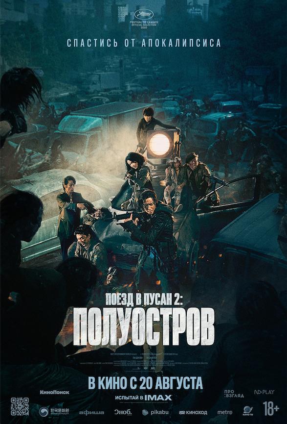 «Поезд в Пусан 2: Полуостров».