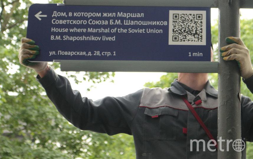 В Москве уже установлено 19 табличек с QR-кодами. Фото www.sobyanin.ru