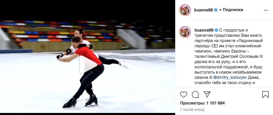 """Новая публикация Ольги Бузовой. Фото Скриншот Instagram: @buzova86, """"Metro"""""""
