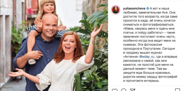 Юлия Савичева с мужем и дочкой.