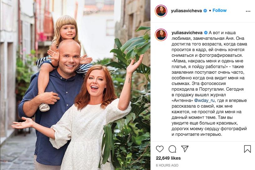 "Юлия Савичева с мужем и дочкой. Фото Скриншот Instagram: @yuliasavicheva, ""Metro"""
