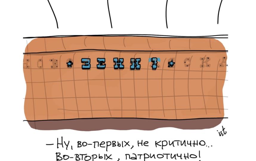 "Рисунок Ильи Тихомирова. Фото https://vk.com/tikhomirou, ""Metro"""