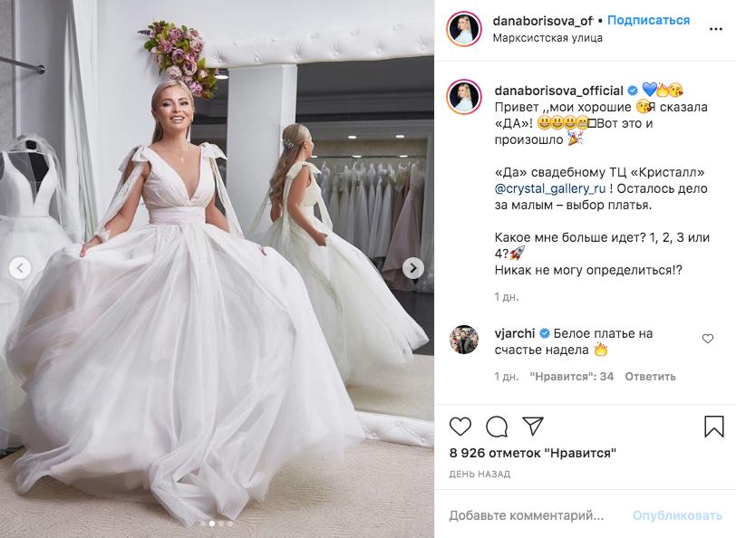 Дана Борисова. Фото Скриншот Instagram/danaborisova_official
