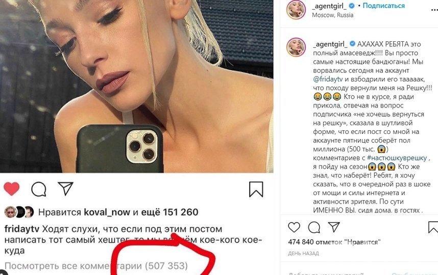 Настя Ивлеева. Фото instagram.com/_agentgirl_/.