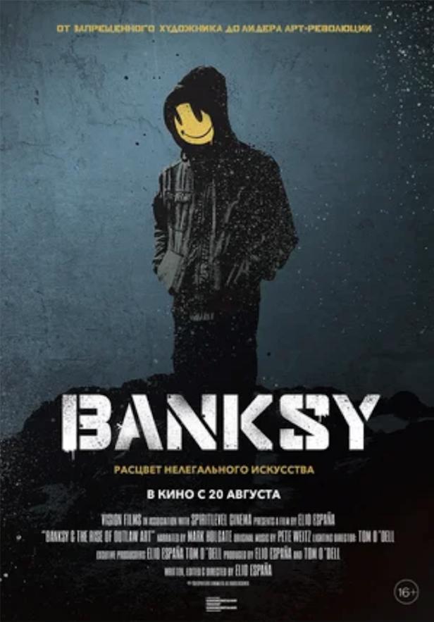 Кино. Banksy: расцветнелегального искусства. Фото предоставлено орагнизаторами