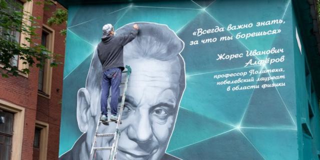 Большое граффити с изображением нобелевского лауреата.